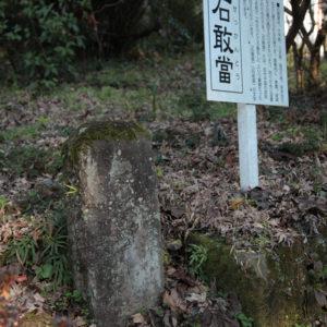 nagano_sekkantou