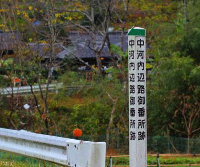 nakakawauchibansho
