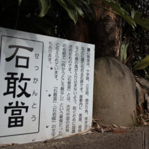 tajima_sekkantou