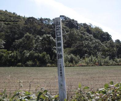 yamanokuchi_bansho
